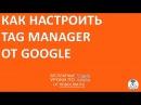 Google Tag Manager установка и настройка