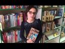 Отзыв на книгу Таня Гроттер и исчезающий этаж, автор Дмитрий Емец