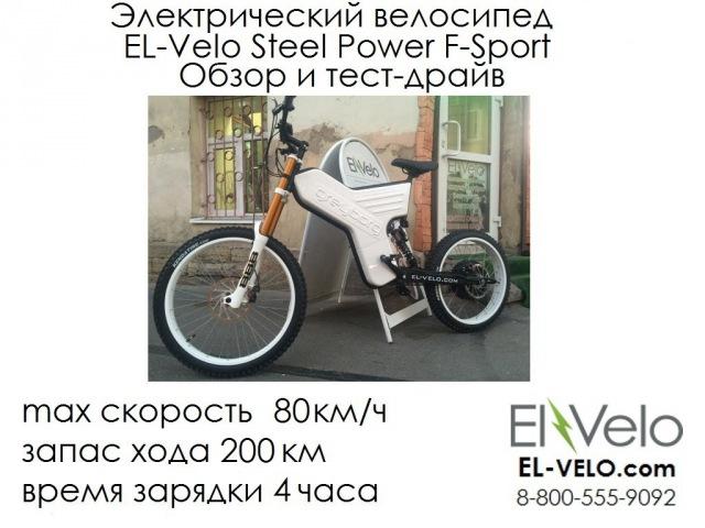 Мощный электровелосипед EL-Velo Steel Power от EL-VELO.com