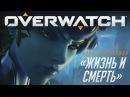 Короткометражка «Жизнь и смерть» Overwatch