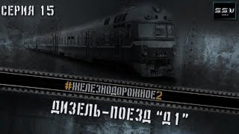 Вспоминаем дизель-поезд Д1. Лучший транспорт СССР. Ностальгия Железнодорожное ...