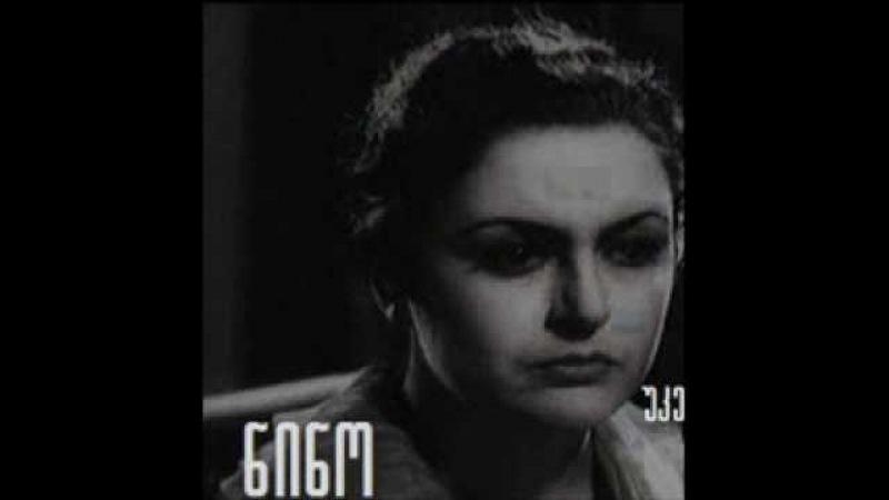 Suliko Koroshinadze ყური უგდე საქართველოს