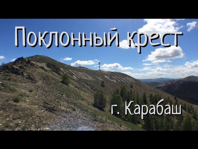 Поклонный крест. г.Карабаш