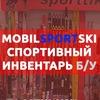 MobilSportSki - комиссионный спортивный магазин