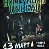 13.03 - Hollywood Undead в Минске - Prime Hall