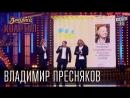 Вечерний Квартал - Владимир Пресняков. Выпуск 64