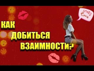 Как влюбить в себя парня или девушку? by Nusya