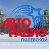 ★ АВТОРАДИО-Полевской 103,4 FM ★