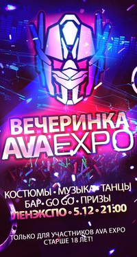 Вечеринка на AVA Expo * 5 декабря * 18+