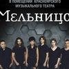 8 мая МЕЛЬНИЦА | Красноярск