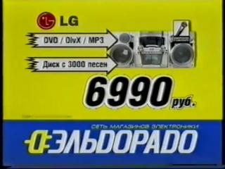 staroetv.su | Рекламный блок (Россия, декабрь 2005) 2
