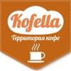Кофелла - территория кофе. Всё о кофе