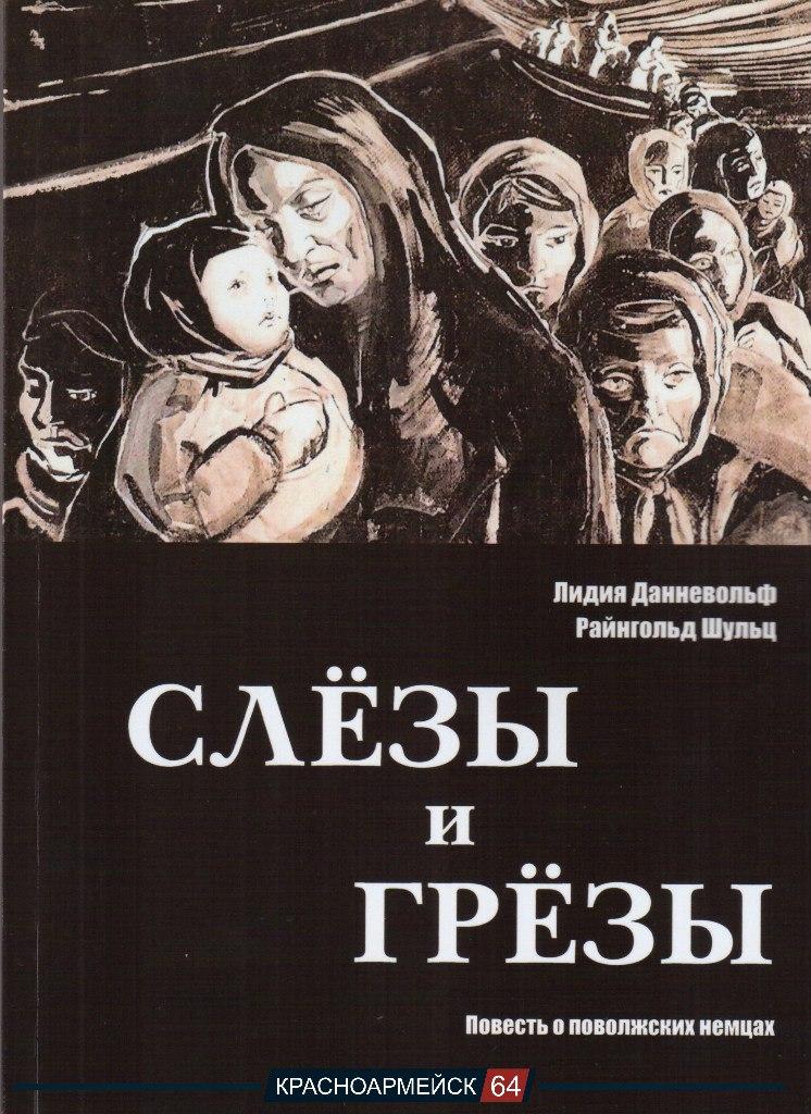 Книга «Слёзы и Грёзы»