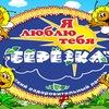 """ГП """"Детский оздоровительный лагерь """"Берёзка"""""""