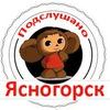 Подслушано в Ясногорске
