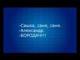 Слайд Шоу БОРОДАЧ.m2ts