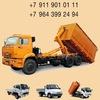 Вывоз мусора в Санкт-Петербурге и Ленобласти
