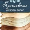 Ярославская фабрика волос. Наращивание волос