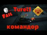 Turel1 командор