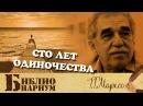 Сто лет одиночества - Г.Г. Маркес Библионариум №15