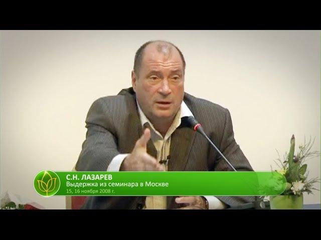 С.Н. Лазарев   Муж-неудачник