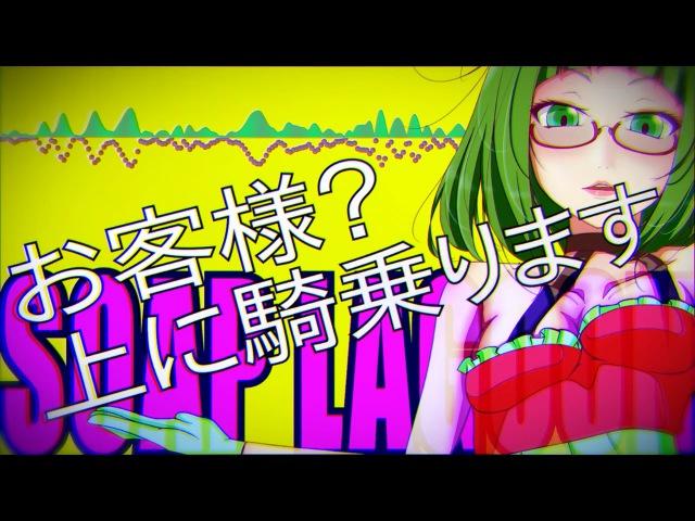 -MASA Works DESIGN-ft.初音ミクGUMI - ソープラグーン