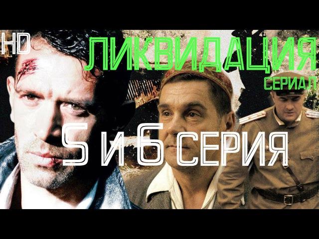 Ликвидация 5 и 6 серия full HD боевик криминал 2007