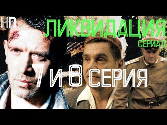 Ликвидация 7 и 8 серия full HD боевик криминал 2007