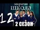 Закрытая школа - 2 сезон 12 серия - Триллер - Мистический сериал