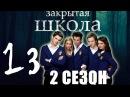 Закрытая школа - 2 сезон 13 серия - Триллер - Мистический сериал