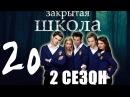 Закрытая школа - 2 сезон 20 серия - Триллер - Мистический сериал
