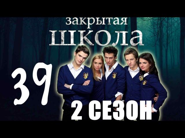 Закрытая школа - 2 сезон 39 серия - Триллер - Мистический сериал