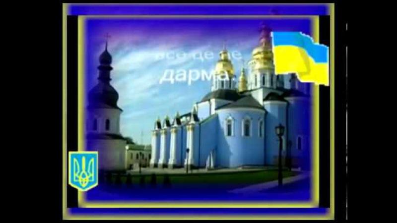 Я - Українець! Анатолій Матвійчук