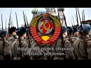 Soviet Patriotic Song March of the Defenders of Moscow Марш защитников Москвы