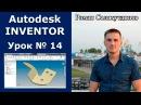 Autodesk Inventor. Урок №14. Листовая деталь №1. Щека Роман Саляхутдинов
