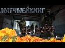 CS:GO МАТЧМЕЙКИНГ 1 (карта de_nuke ) (ace )