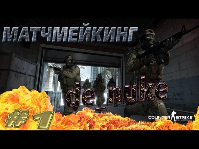 CS:GO МАТЧМЕЙКИНГ 1 (карта