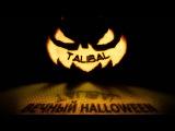 Talibal - Вечный Halloween