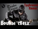 Воины света-Ляпис Трубецкой(Разбор кавера)