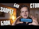 Разрешение Гей-браков & Запрет Спилберг