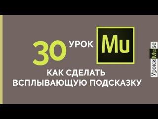 Adobe Muse уроки (2016). 30. Как сделать всплывающую подсказку