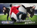 Шоу «Идиоты» - Пьяный футбол