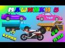 Машинки 5. Развивающие мультики для детей про машинки все серии подряд, сборник мультиков.64 минуты