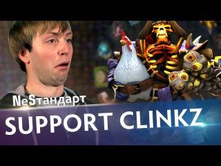 NеSтандарт #1 - Support Clinkz