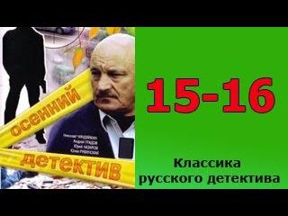 Осенний детектив 15 и 16 серия - криминальный сериал