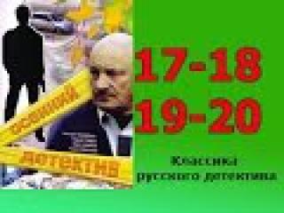Осенний детектив 17 18 19 20 серия - детективный русский сериал