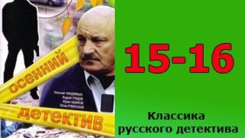 Осенний детектив 15 и 16 серия криминальный сериал