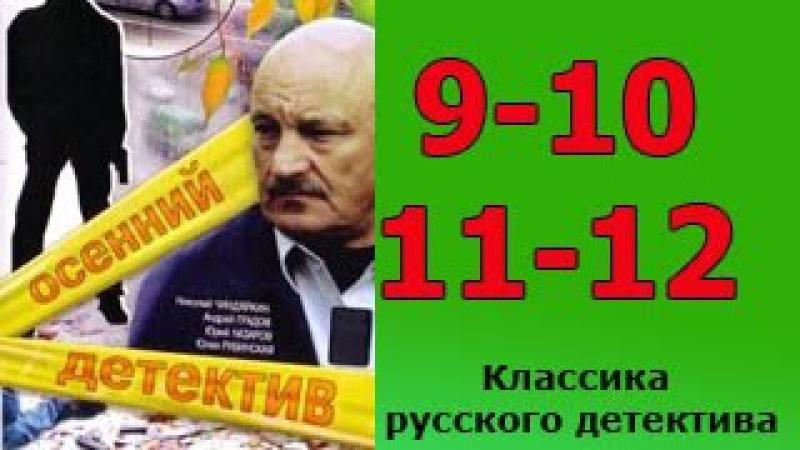 Осенний детектив 9 10 11 12 серия детективный русский сериал