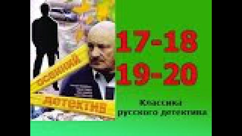 Осенний детектив 17 18 19 20 серия детективный русский сериал