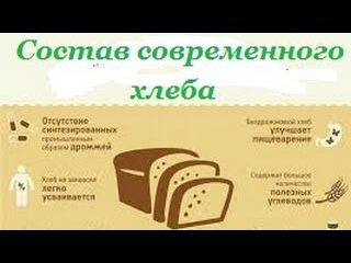Состав современного хлеба польза и вред
